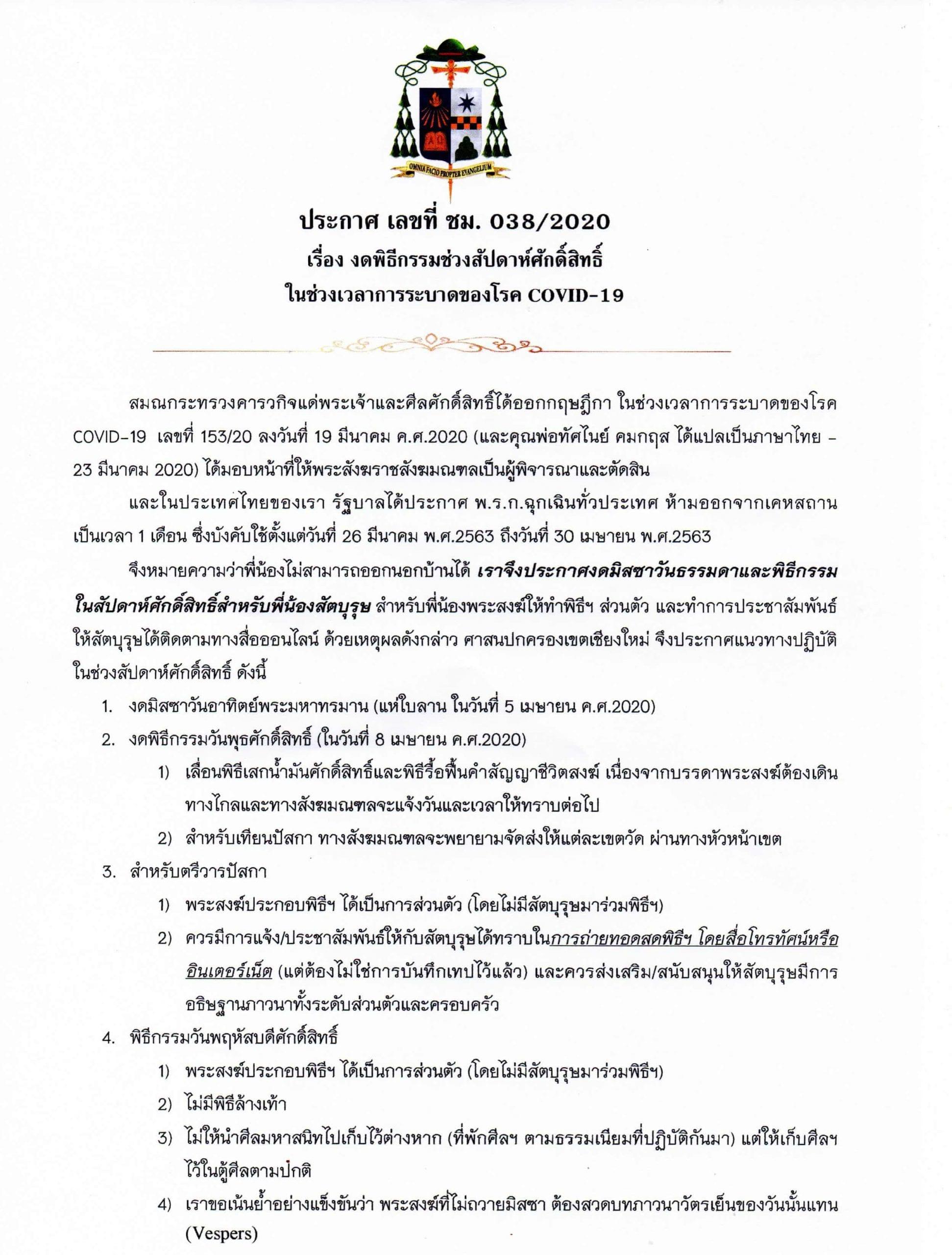 ประกาศ เลขที่ ชม. 038-2020 (1)