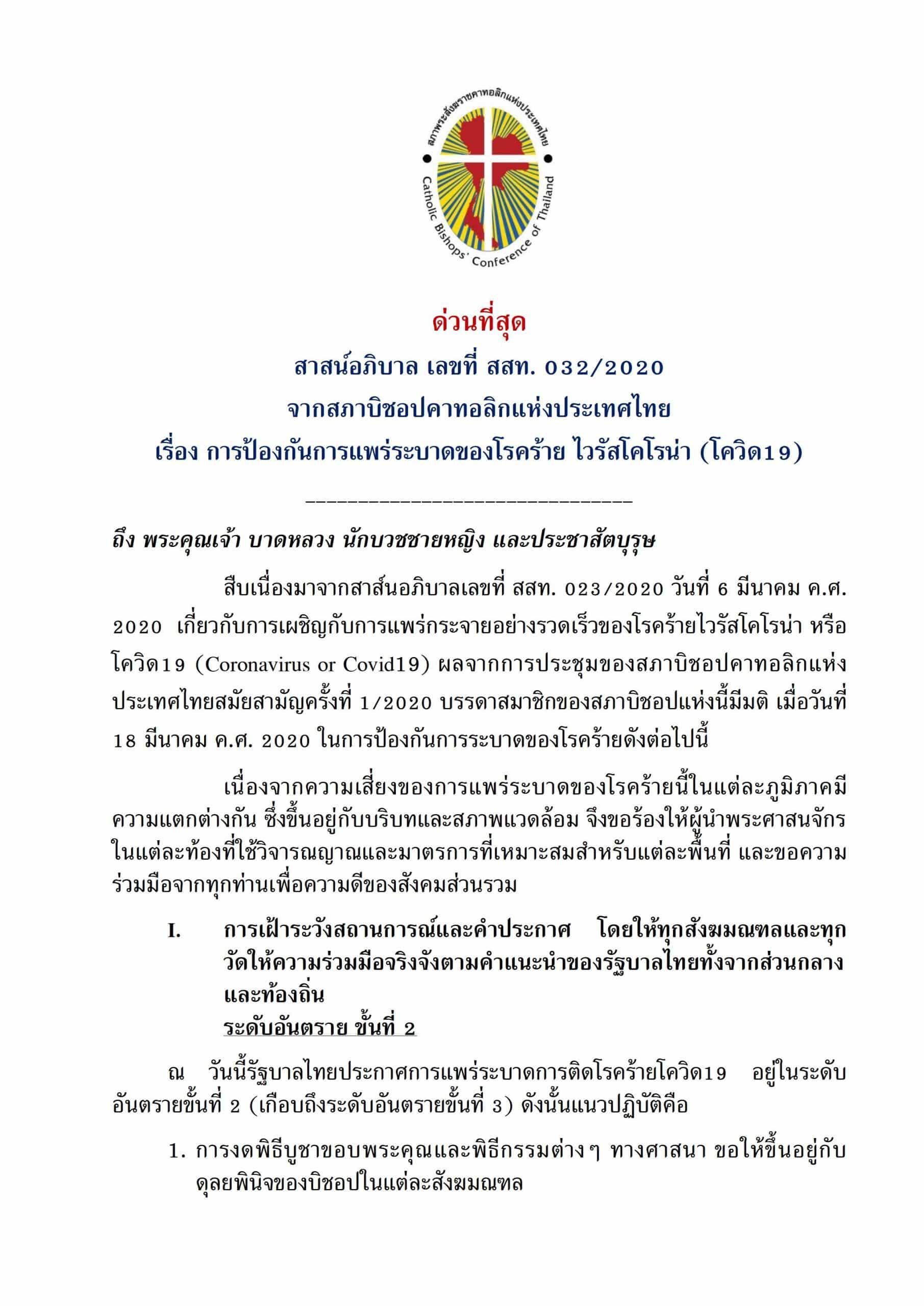 สาสน์อภิบาล เลขที่ สสท. 032-2020 (1)