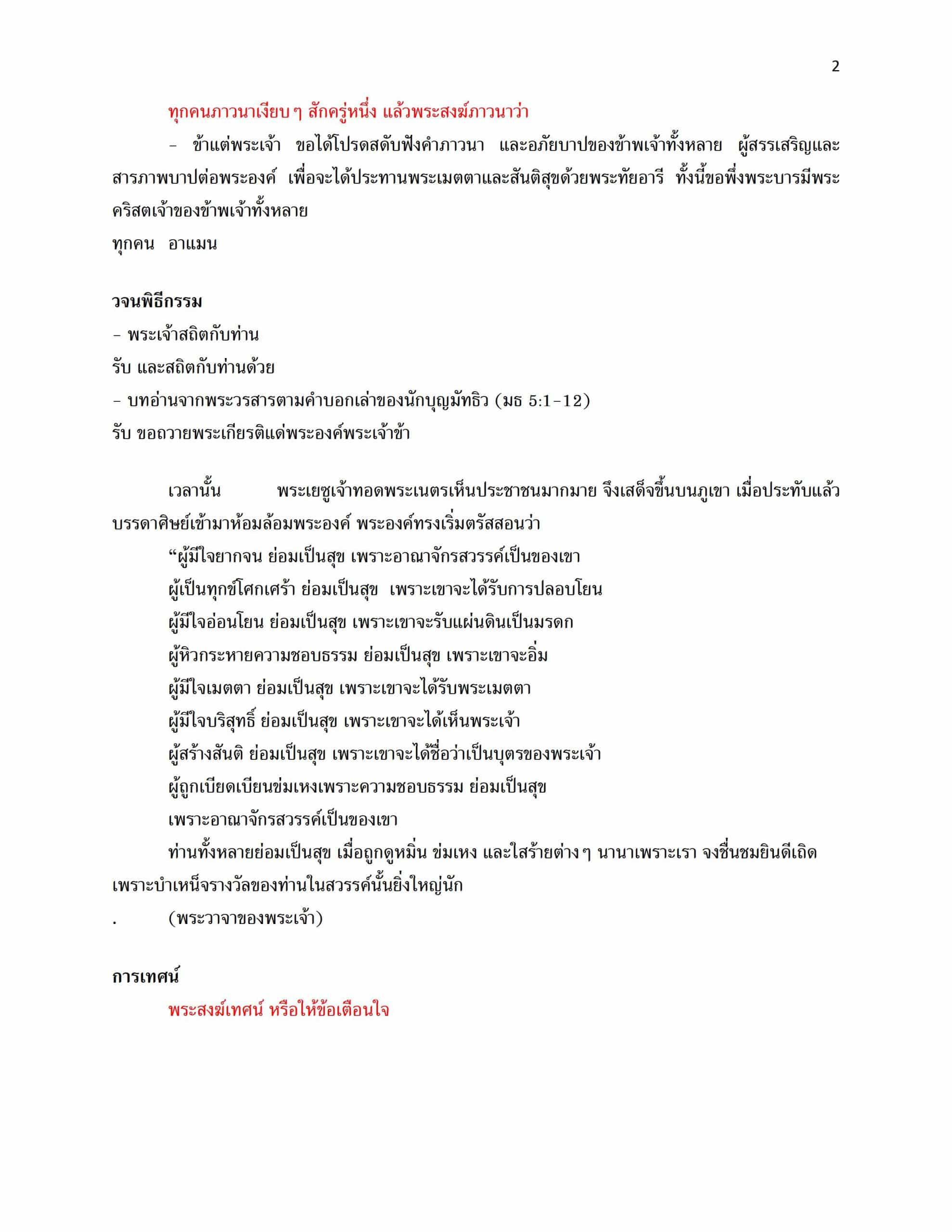 สาสน์อภิบาล เลขที่ สสท. 032-2020 (10)