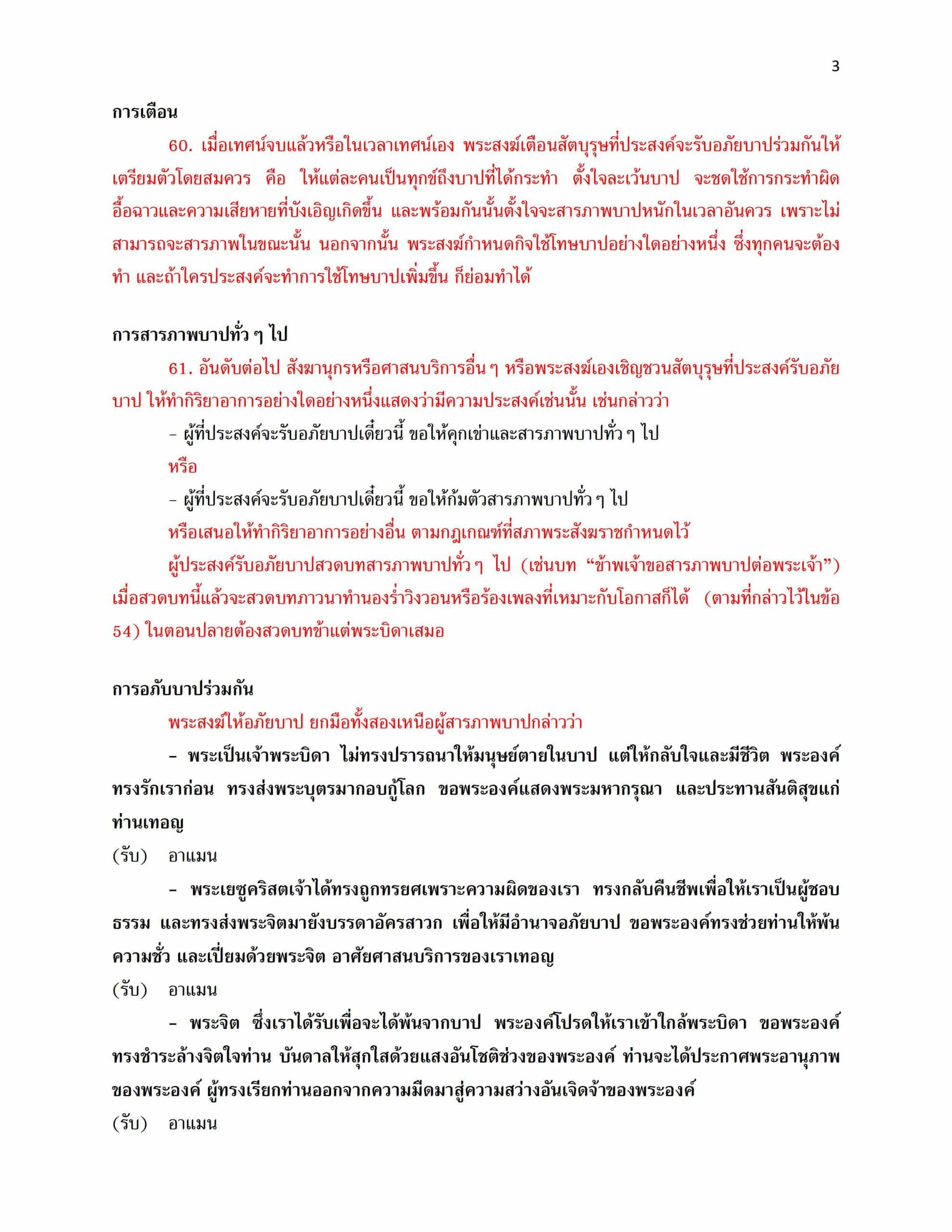 สาสน์อภิบาล เลขที่ สสท. 032-2020 (11)