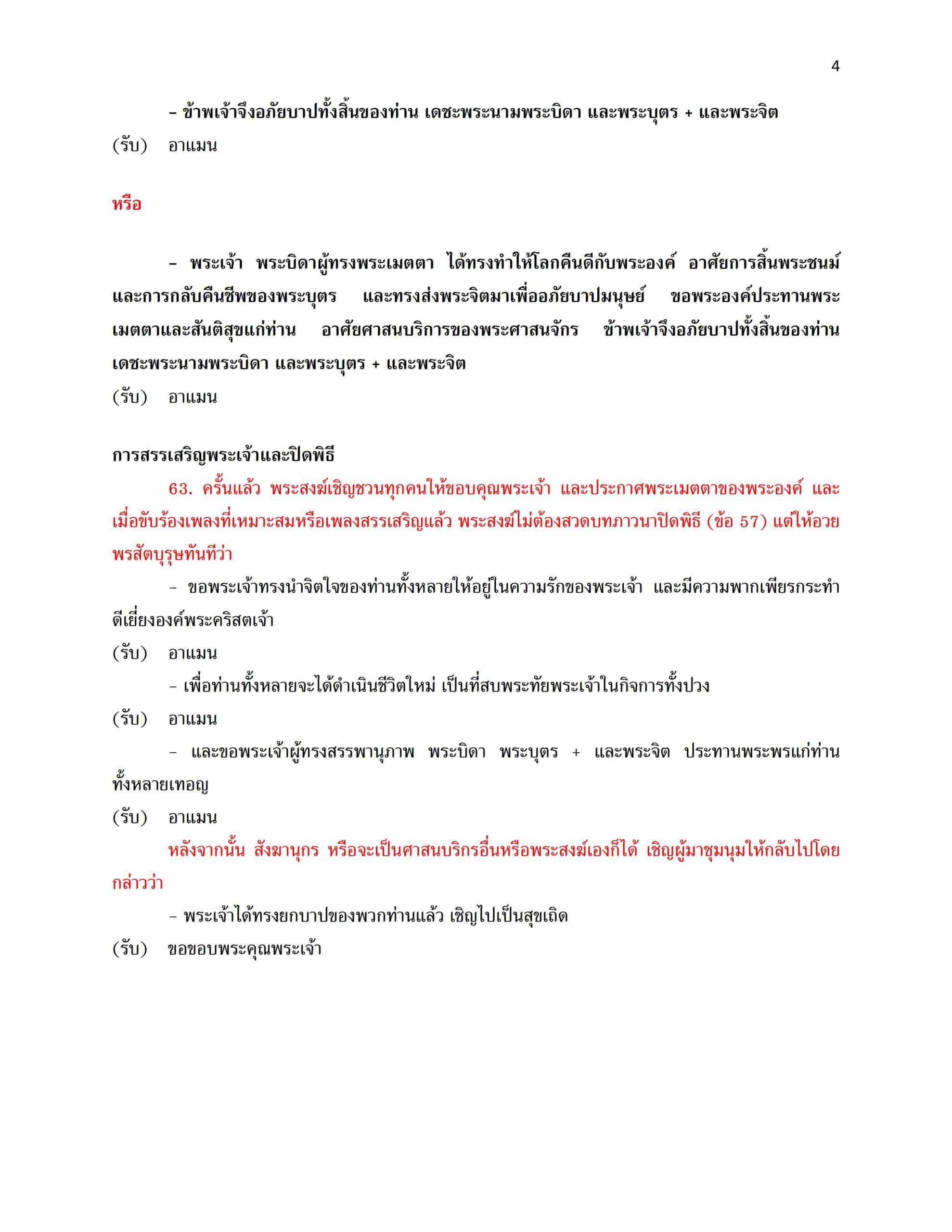 สาสน์อภิบาล เลขที่ สสท. 032-2020 (12)