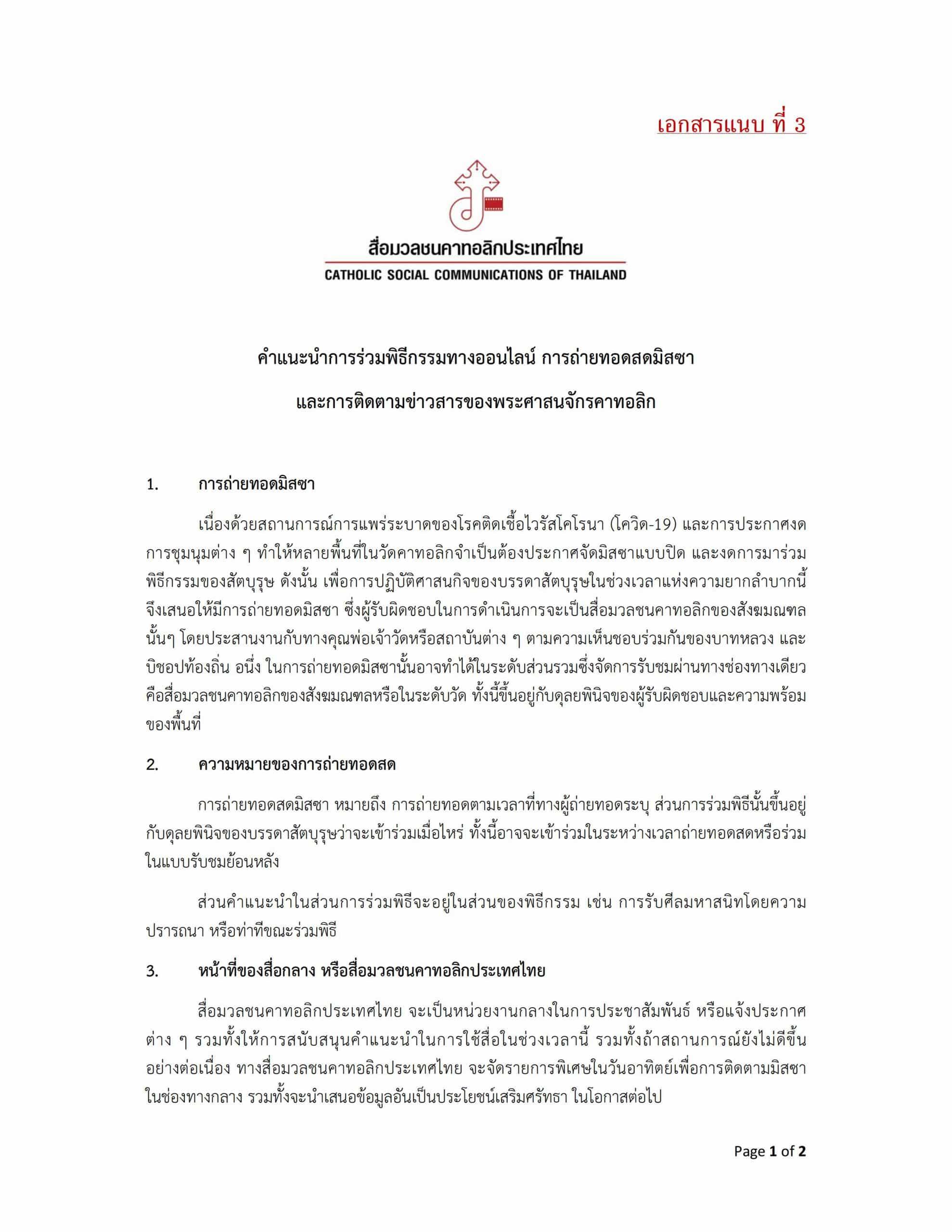 สาสน์อภิบาล เลขที่ สสท. 032-2020 (13)