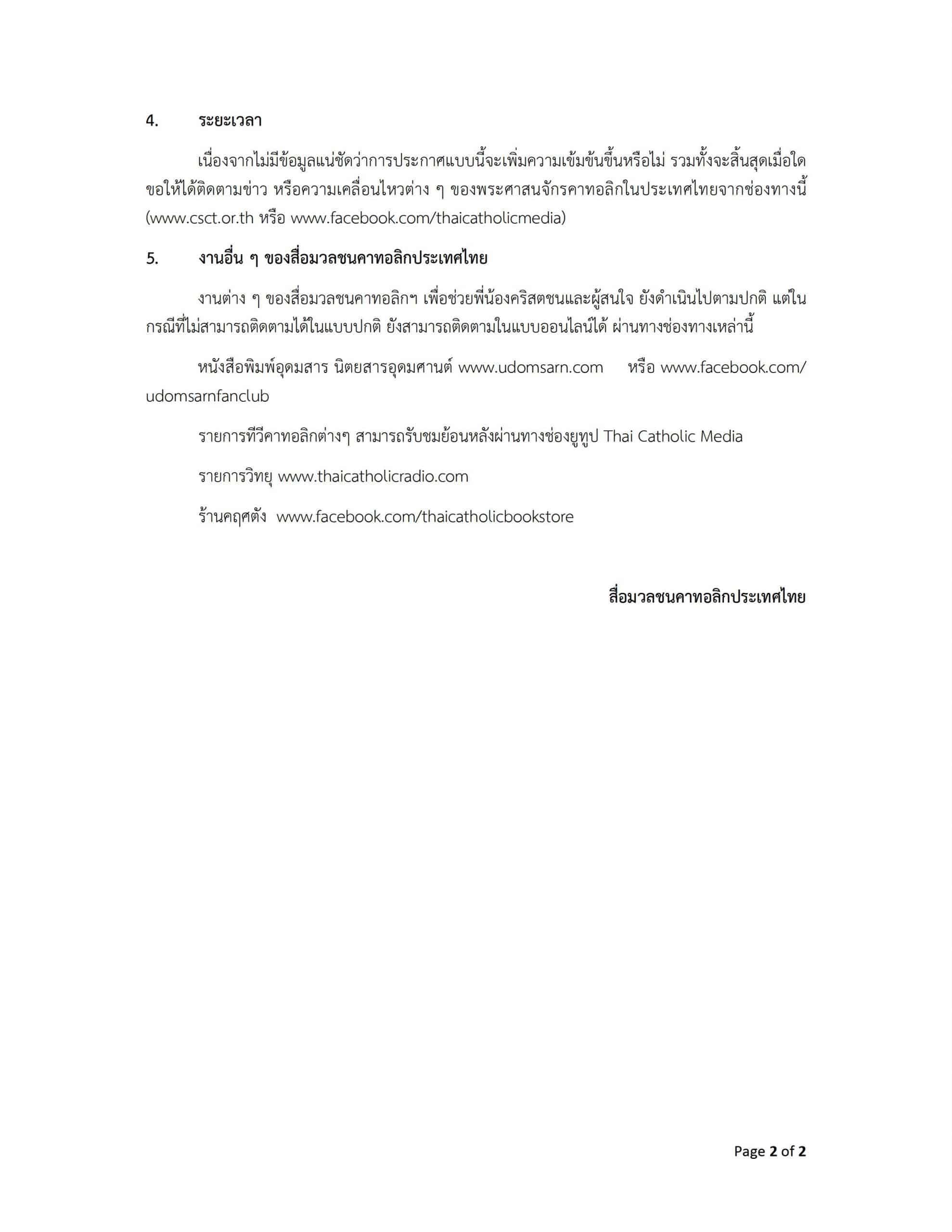 สาสน์อภิบาล เลขที่ สสท. 032-2020 (14)