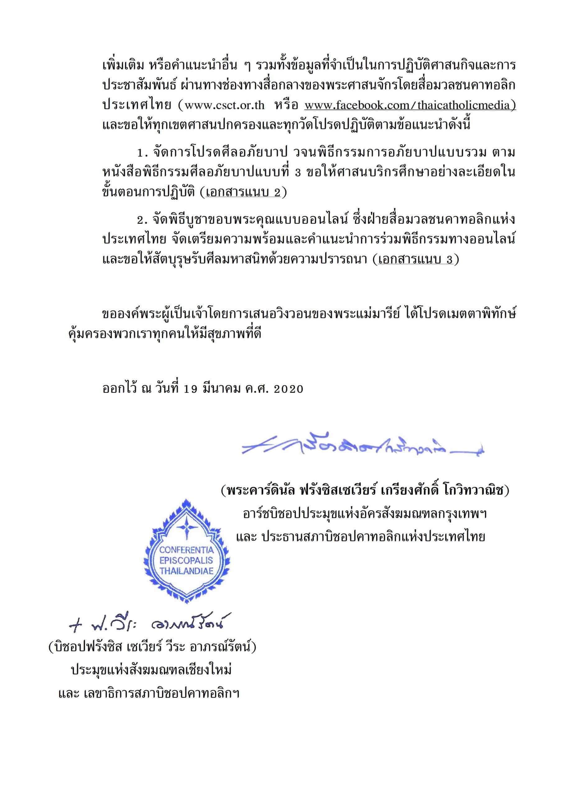 สาสน์อภิบาล เลขที่ สสท. 032-2020 (3)