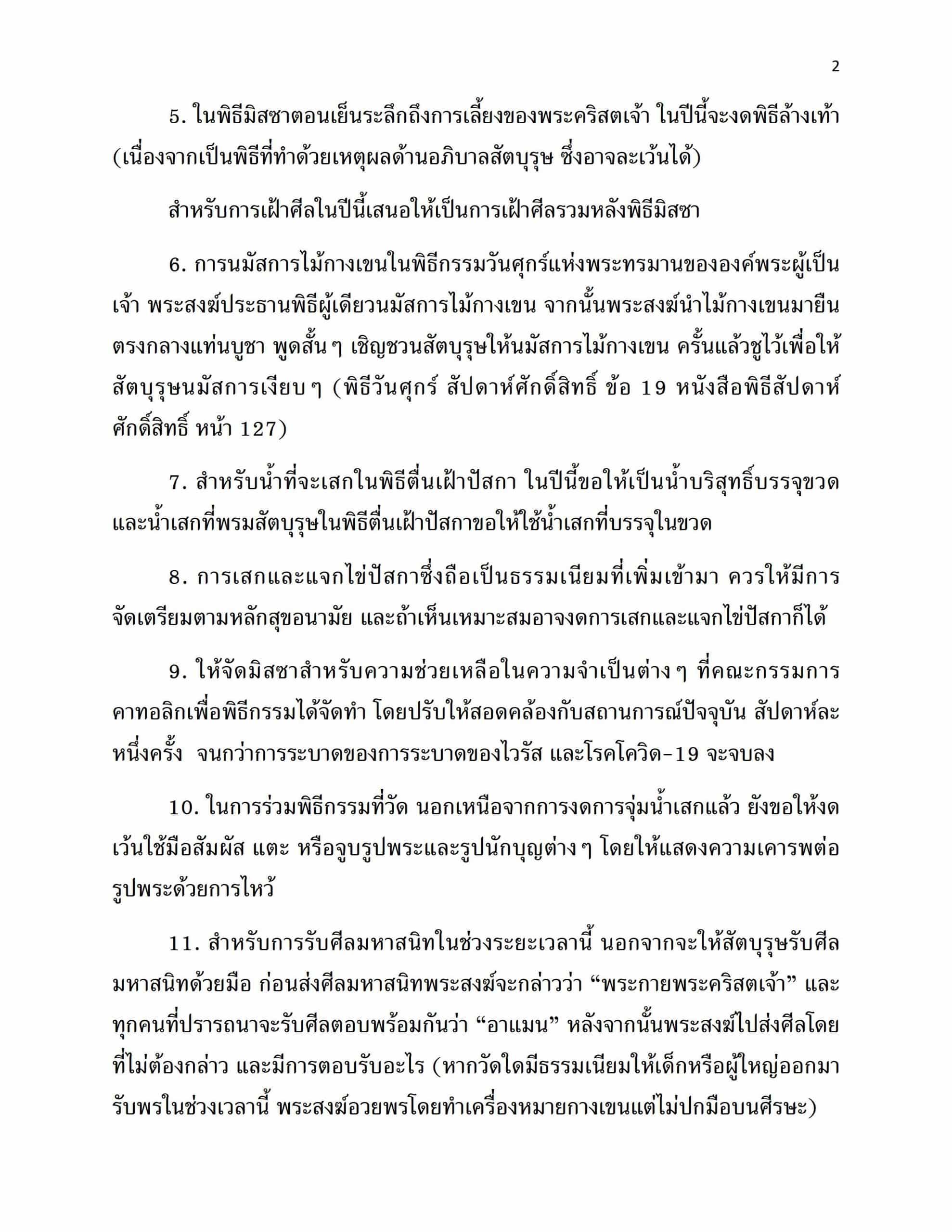 สาสน์อภิบาล เลขที่ สสท. 032-2020 (5)