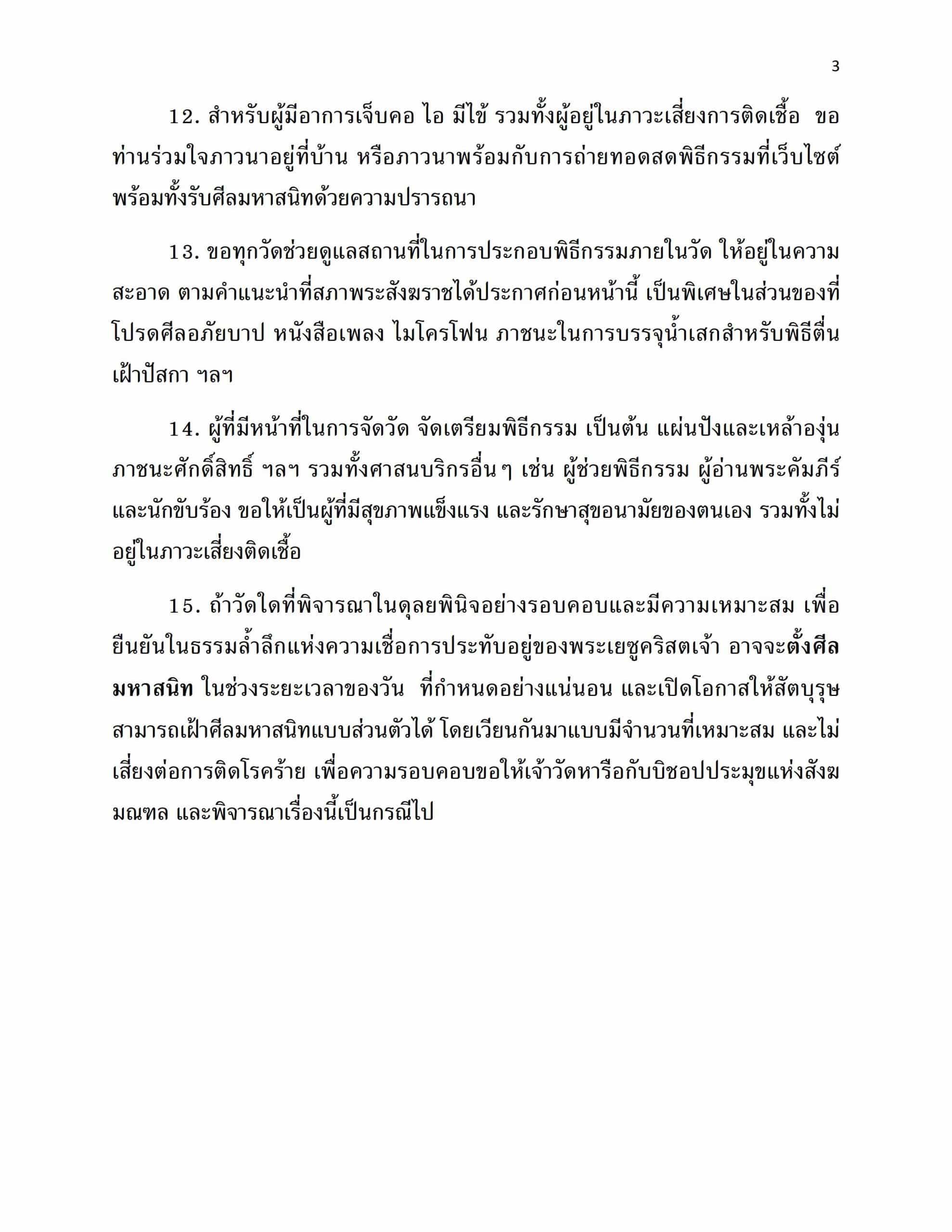สาสน์อภิบาล เลขที่ สสท. 032-2020 (6)