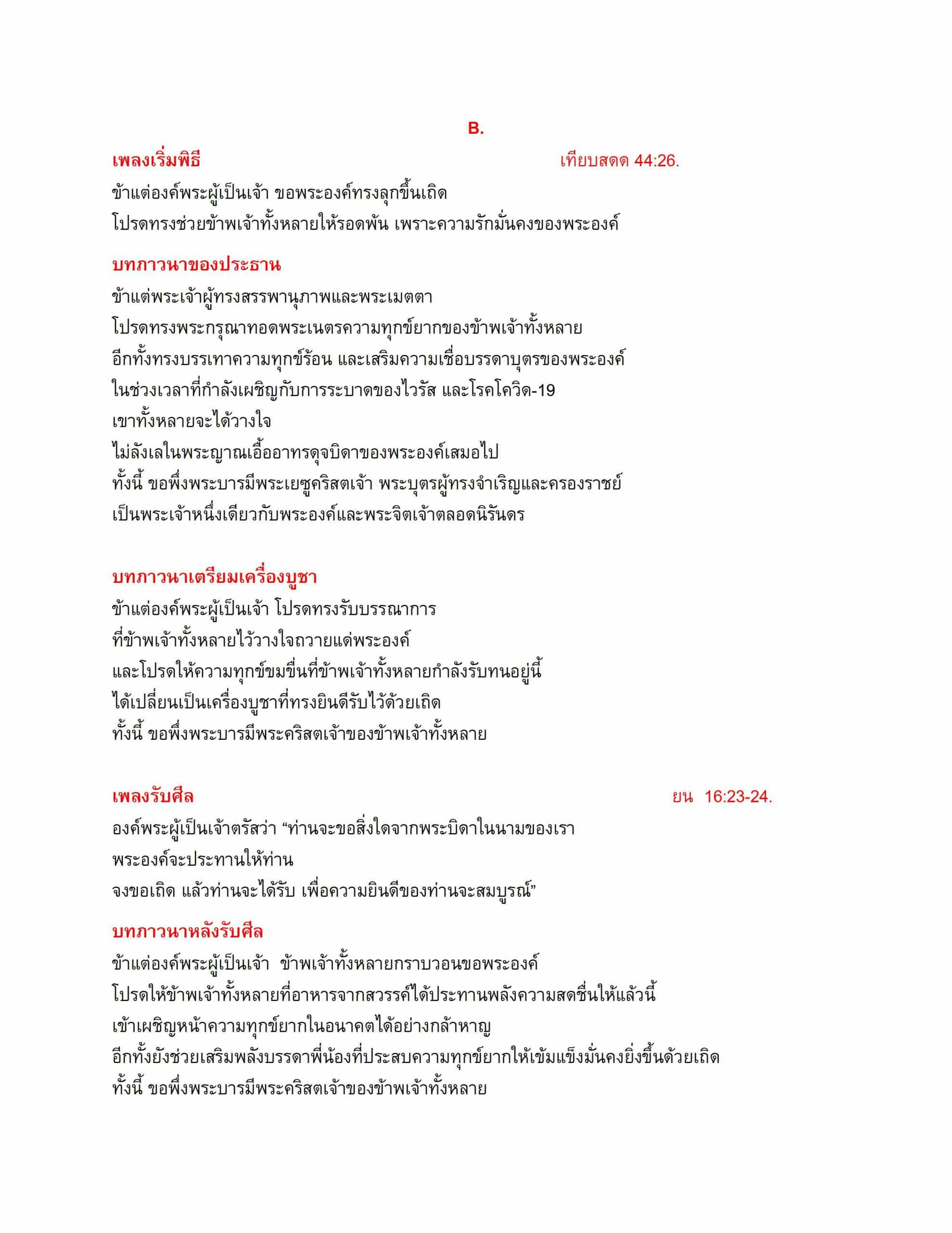 สาสน์อภิบาล เลขที่ สสท. 032-2020 (8)